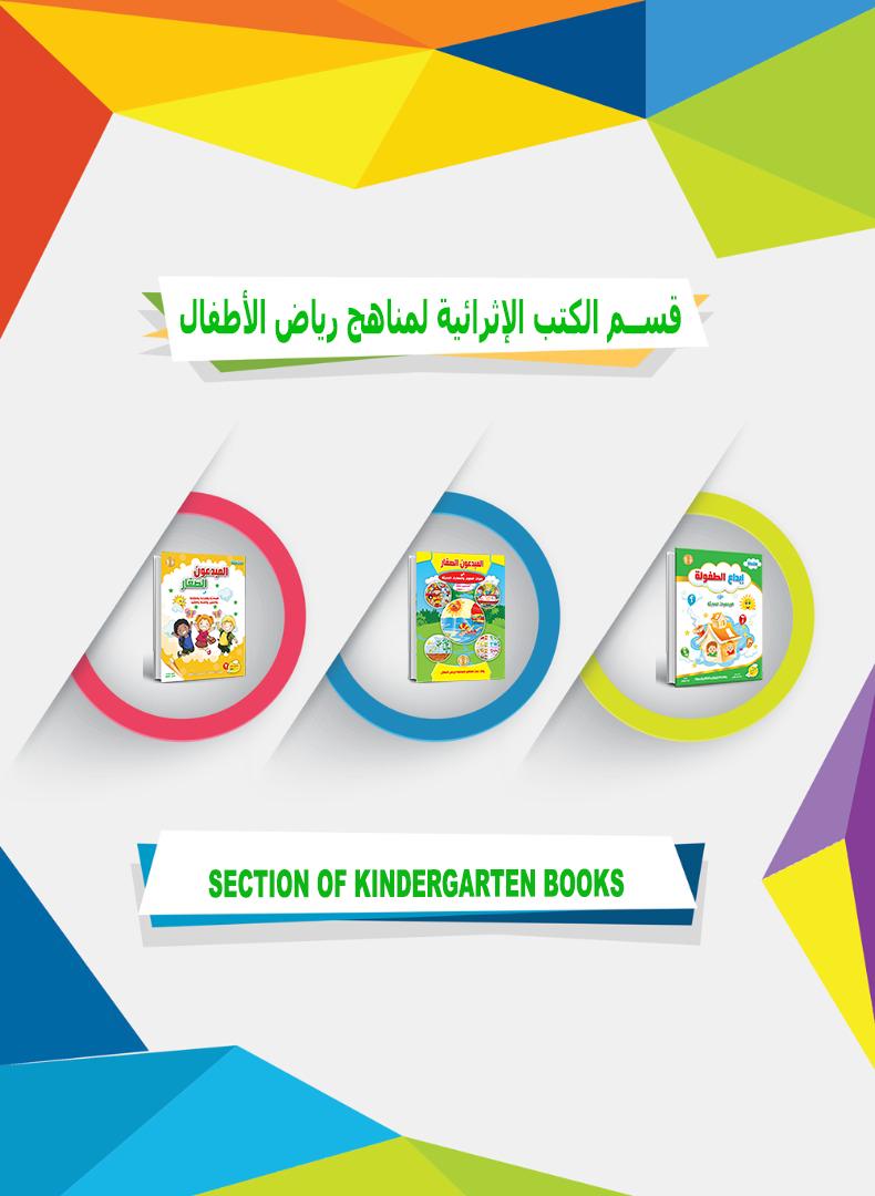 قسم الكتب الاثرائية لمناهج رياض الأطفال