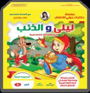 سلسلة حكايات جولي للأطفال المجموعة الرابعة