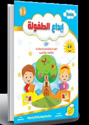سلسلة إبداع الطفولة في القراءة والمحادثة المستوى الأول