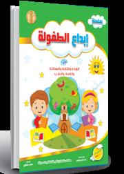 سلسلة إبداع الطفولة في القراءة والمحادثة المستوى الثاني