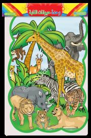 وحدة حيوانات الغابة