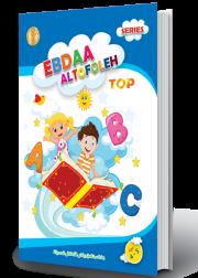 سلسلة إبداع الطفولة في اللغة الإنكليزية المستوى الثاني