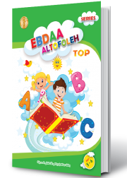 سلسلة إبداع الطفولة في اللغة الإنكليزية المستوى الثالث