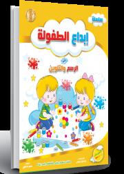 سلسلة إبداع الطفولة في الرسم والتلوين المستوى الثاني