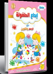 سلسلة إبداع الطفولة في الرسم والتلوين المستوى الثالث