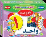 البطاقات التعليمية الممغنطة الأعداد العربية