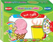 البطاقات التعليمية الممغنطة  الأضداد عربي