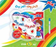 سلسلة الطفل الصغير اكتب وأمسح الحروف العربية