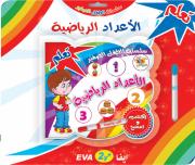 سلسلة الطفل الصغير اكتب وأمسح الأعداد الرياضية إنكليزي
