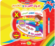 سلسلة الطفل الصغير اكتب وأمسح جدول الضرب والتقسيم عربي