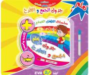 سلسلة الطفل الصغير اكتب وأمسح جدول الجمع والطرح عربي