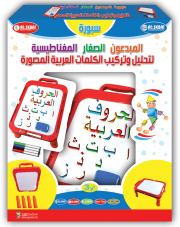 سبورة المبدعون الصغار المغناطيسية للتحليل وتركيب الكلمات العربية المصورة