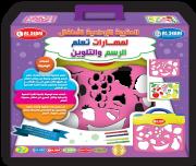 الحقيبة الإبداعية لمهارات تعلم الرسم والتلوين للأطفال