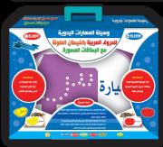 وسيلة المهارات اليدوية بالخيطان الملونة للحروف العربية مع البطاقات المصورة