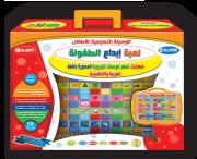 لعبة إبداع الطفولة لمهارات تعلم الوحدات التربوية المصورة باللغة العربية والإنكليزية