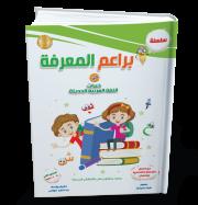 سلسلة براعم المعرفة في خبرات اللغة العربية الفئة الثانية