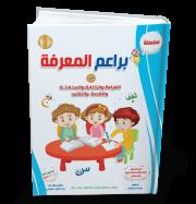 سلسلة براعم المعرفة في خبرات اللغة العربية الفئة الثـالثـة