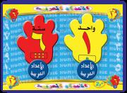إيفا الأعداد العربية