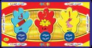 إيفا الحروف العربية