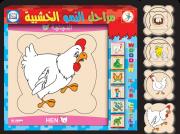 مراحل النمو الخشبية الدجاجة