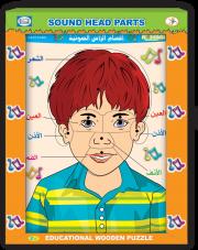 أقسام الرأس الصوتية وجه ولد عربي