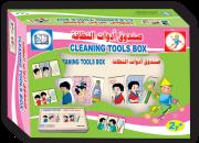 صندوق أدوات النظافة