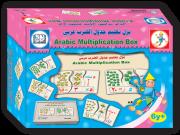 صندوق تعليم جدول الضرب عربي