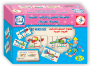 صندوق تحليل وتركيب الكلمات العربية
