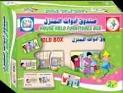 صندوق أدوات المنزل