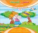 مناهل المعرفة في اللغة العربية 3-4 سنوات جزء ثاني