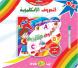 سلسلة الطفل الصغير اكتب وأمسح الحروف الإنكليزية