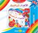 سلسلة الطفل الصغير اكتب وأمسح الأعداد الرياضية العربية