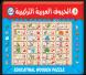 الحروف العربية التركيبية