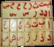 صينية الأحرف العربية الكبيرة