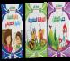 سلسلة تالين في عالم القراءة للأطفال المجموعة الثالثة