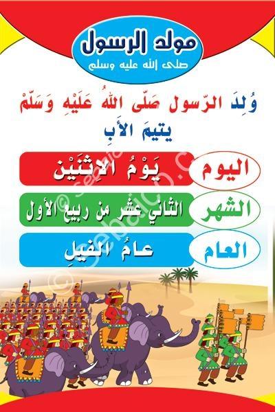 السيرة النبوية الشريفة للأطفال دار مؤسسة السباعي للوسائل التعليمية